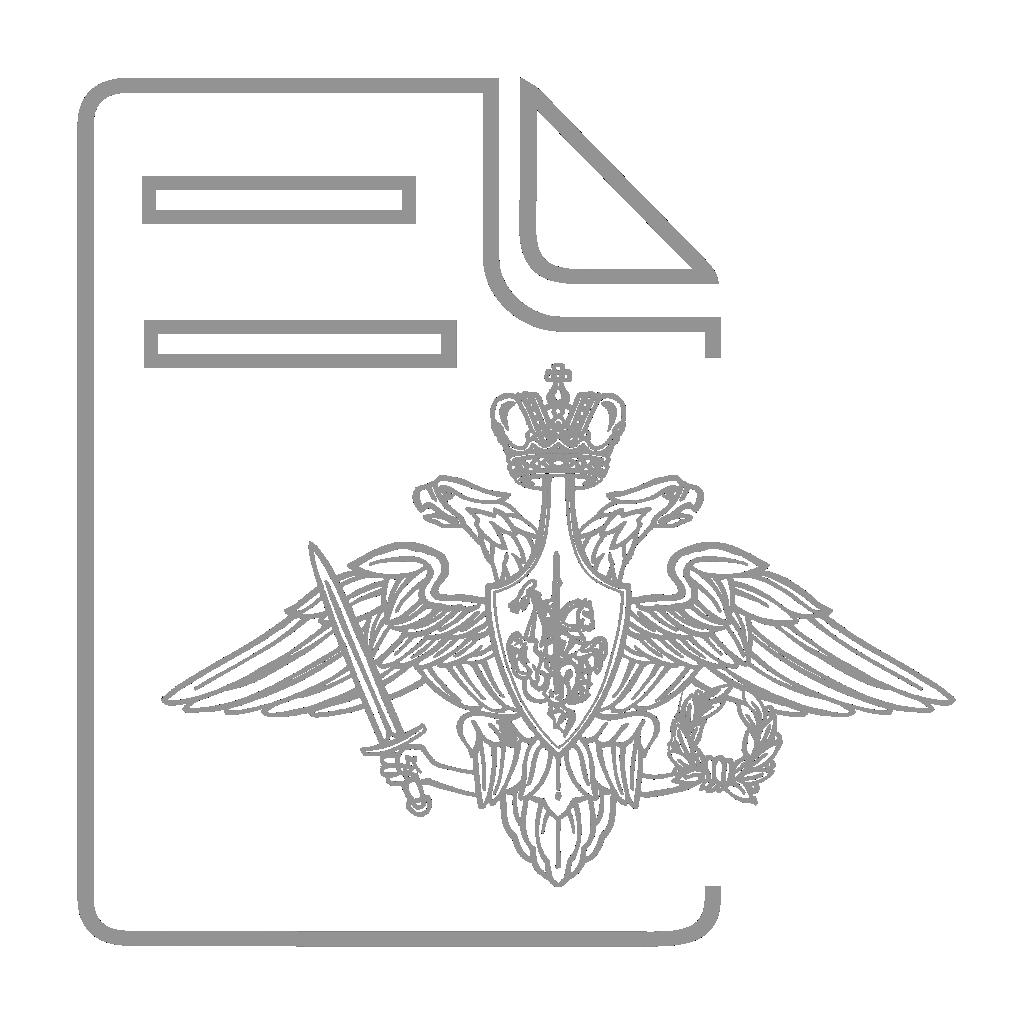 Лицензия Министерства обороны Российской Федерации
