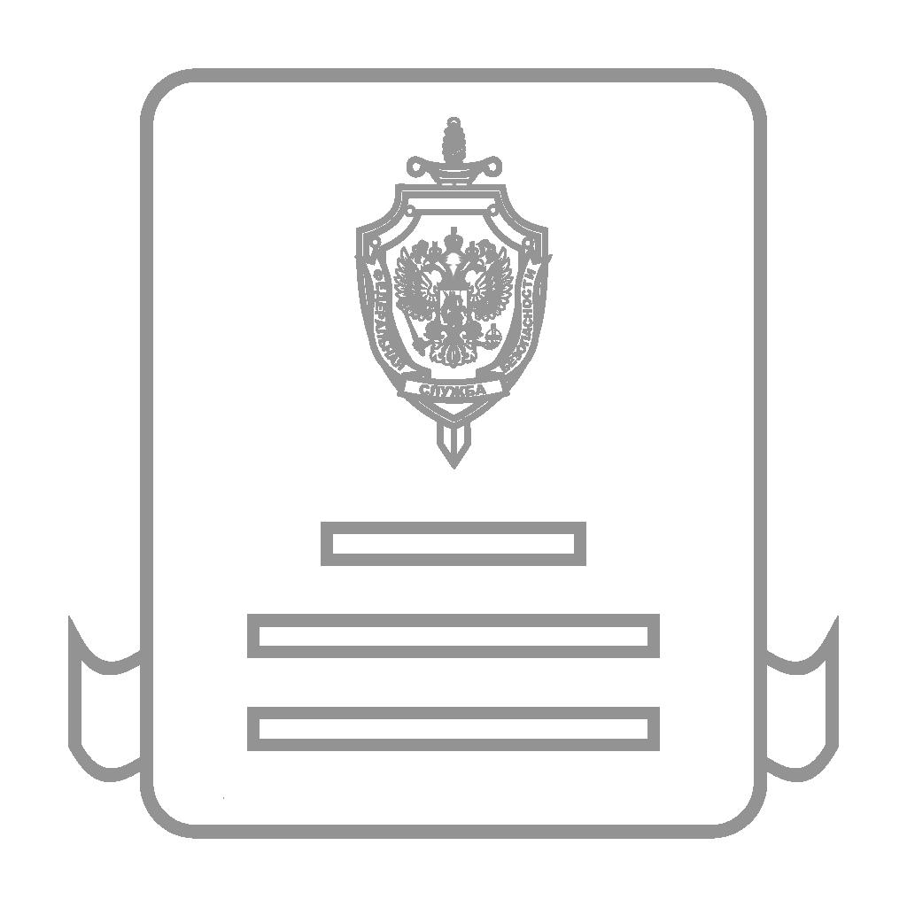 Сертификаты ФСБ РФ