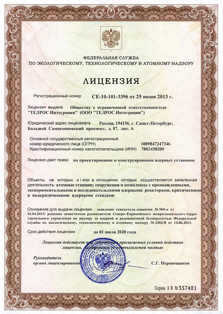 Лицензия Федеральной Службы по экологическому, технологическому и атомному надзору на проектирование и конструирование ядерных установок №CE-10-101-3396  от 25 июня 2013 года.