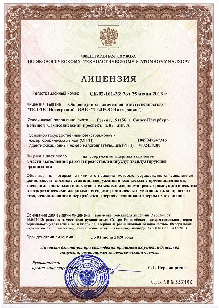 Лицензия на сооружение ядерных установок № CE-02-101-3397 от 25 июня 2013 г.