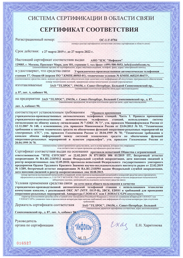 Сертификат соответствия учрежденческо–производственной автоматической телефонной станции Т7. Опция 68 (версия ПО 7.KMПЕ.00503-01) требованиям нормативных документов. № ОС-1-У-0784 от 27.03.2019.
