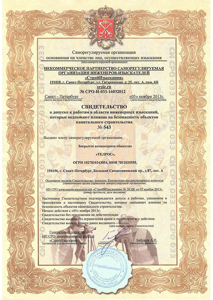 Свидетельство о допуске к работам в области инженерных изысканий, которые оказывают влияние на безопасность объектов капитального строительства. № 543 от 05.11.2013.