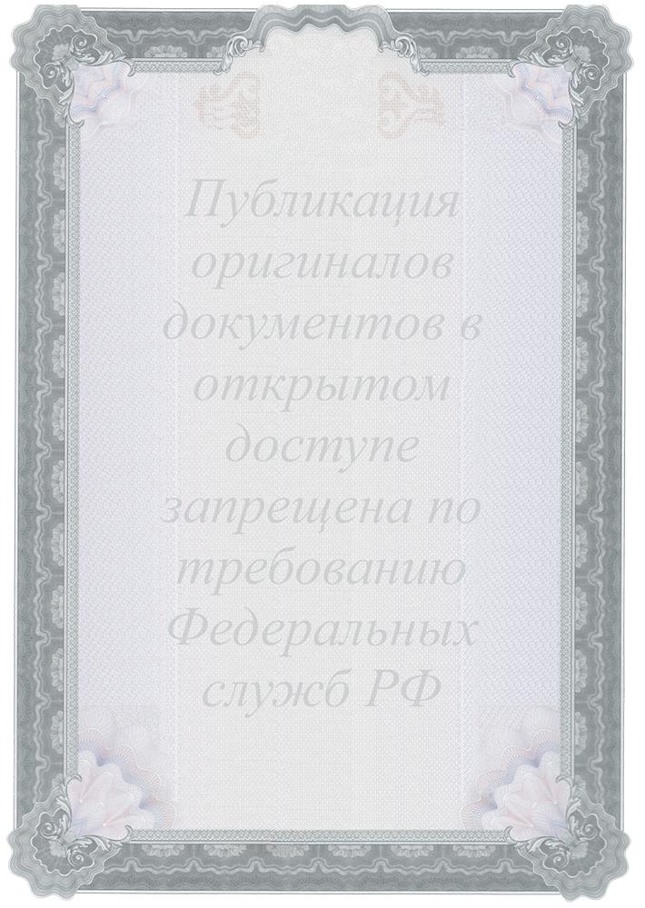 Лицензия на осуществление мероприятий и (или) оказание услуг в области защиты государственной тайны. №17979 М. От 12.08.2020