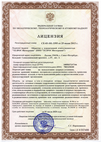 Лицензия на эксплуатацию ядерных установок № CE-03-101-3395 от 25 июня 2013 г.