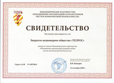 Свидетельство СРО НП «Объединение организаций-разработчиков систем комплексной безопасности»