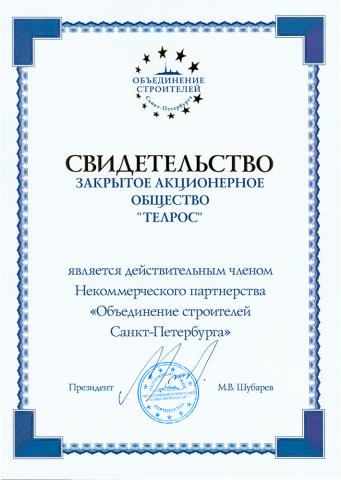 Свидетельство СРО НП «Объединение строителей Санкт-Петербурга»