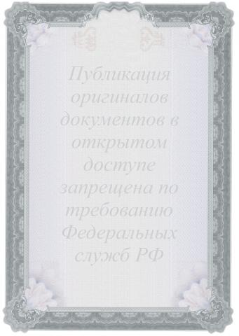 Лицензия на осуществление мероприятий и (или) оказание услуг в области защиты государственной тайны (в части противодействия иностранным техническим разведкам)